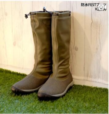ワークマン女子防水ブーツ