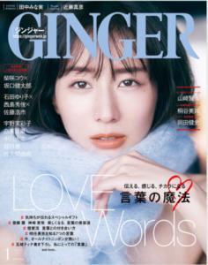 ジンジャー30代雑誌