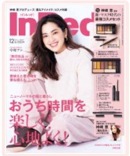 30代女子雑誌inred