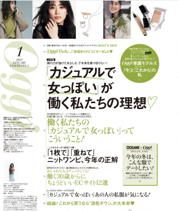 oggi30代雑誌
