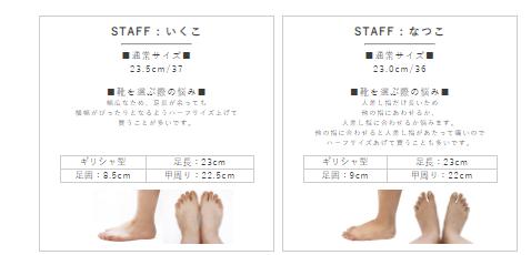 スタイルデリ靴サイズ