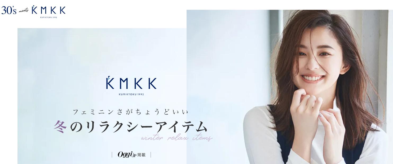 KMKK組曲対象年齢