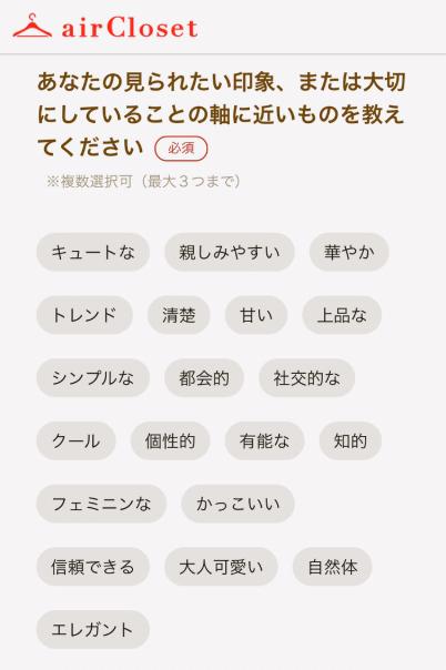 エアクロ本登録手順3