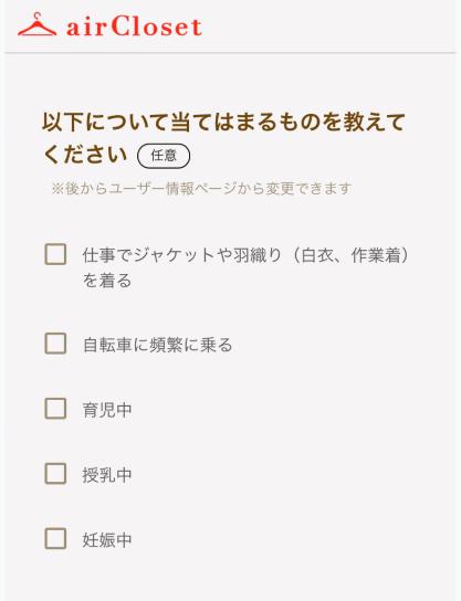 エアクロ本登録手順5