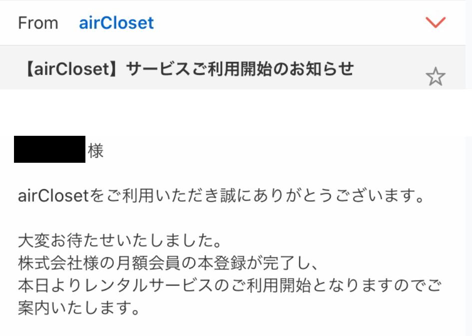 エアクロ登録手順別2
