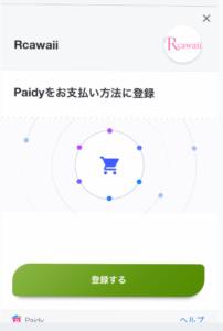 paidy登録26