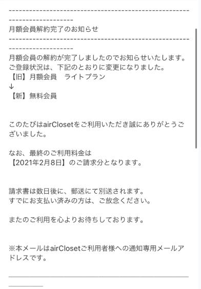 エアクロ退会メール