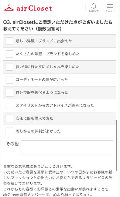 退会エアクロ3